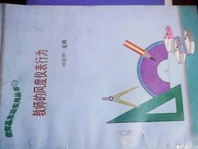 教师基本功实用丛书(23)教师的风度仪表行为