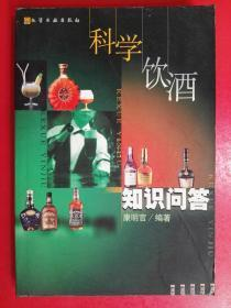 科学饮酒知识问答