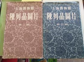 上海博物馆陈列品图片  第3,4辑合售  54年  12张全,包快递