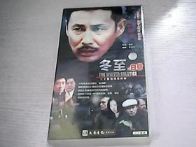 冬至之白昼(二十集电视连续剧)原盒装二十碟装VCD