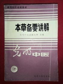 本草备要讲解(下)光明中医函授大学