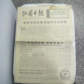 山西日报1971.8.31