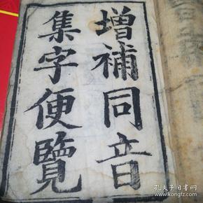 孔网现存唯一的六卷本《增补同音集字便览》,也是孤本(六卷/本)!品好!(川白纸)