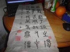 黄飞山先生书法--篆书--保真!