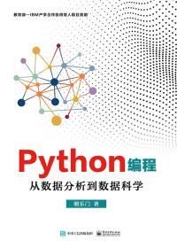 Python编程:?#37038;?#25454;?#27835;?#21040;数据科学