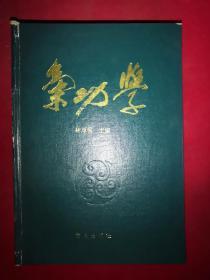 气功学(林厚省主编 青岛出版社) 精装