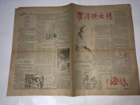 80年代老报纸 海珠 增刊1 共八版
