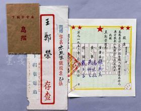 1952年 云南大理下關電廠股票及息折、信封等三件(證主:王鄭榮,有董事長張萬克、董事馮志敏、經理戴子高等人手寫體印章)  HXTX103468