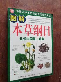 【图解本草纲目:认识中国第一药典
