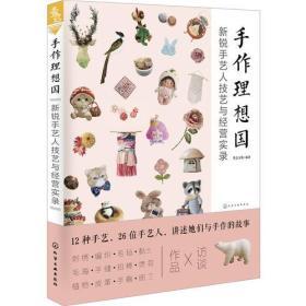 手作理想国:新锐手艺人技艺与经营实录