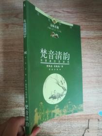 ·梵音清韵:诗僧画侣面面观