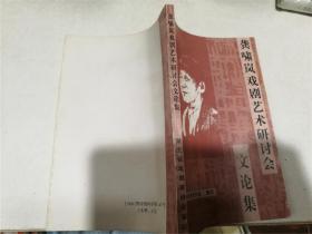 龚啸岚戏剧艺术研讨会文论集