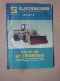 ZL50C轮胎式装载机使用说明书