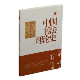 陈振濂学术著作集·中国书法理论史