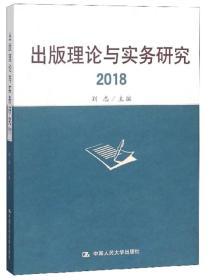 出版理论与实务研究(2018)