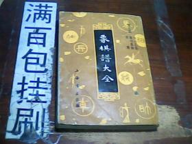 象棋谱大全 笫五册  受潮