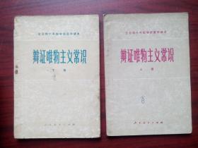 十年制高中辩证唯物主义常识 全套2本,辩证唯物主义1978-1979年1,2版,高中政治,