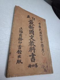 《订正最新国文教科书》第四册