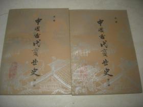 中国古代商业史(第一册)(第二册)