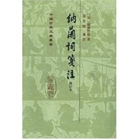 纳兰词笺注(修订本)精装 /中国古典文学丛书