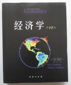正版 经济学(第19版·教材版)9787100096393