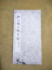 《柳公权小楷字帖》(选字本)