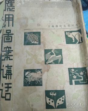 民国旧书;民国37年《应用图案讲话》多图案,郑川谷,上海杂志公司实用技术讲座之一,1948年