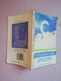 英语精要自修丛书3 常用短语和短语动词【实物拍图】有破损