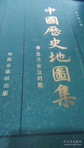中国历史地图集—秦·西汉·东汉时期【大开本】