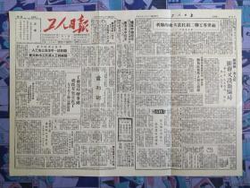 工人日报【总第1期创刊号!】1949年7月15日