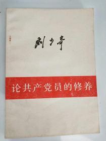 论共产党员的修养 刘少奇   ZX