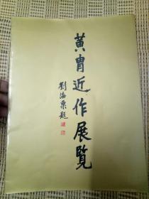 棣欐腐灞曡鐢诲唽銆婇粍鑳勮繎浣滃睍瑙堛��