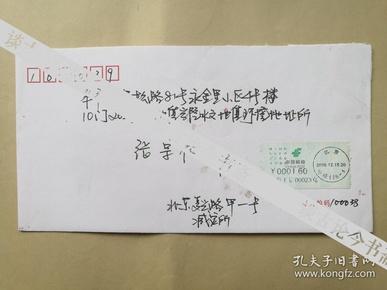 博士生导师董哲仁2006年寄张宗祜贺卡一枚  签名是印刷字