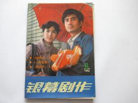 银幕剧作 1982年第6期