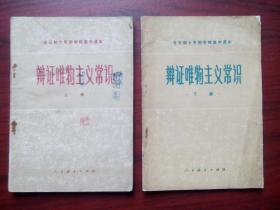 十年制高中辩证唯物主义常识 全套2本,辩证唯物主义1978年1版,高中政治