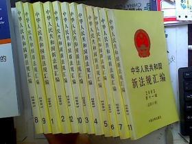 中华人民共和国新法规汇编2003年12辑全合售