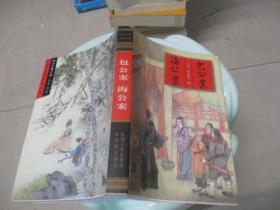 中国古典名著文库:包公案 海公案    33号柜