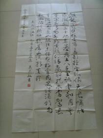 吴志敏:书法:岳飞词一首《满江红》(带简介)