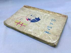 民国新文学精品:《窗下随笔》章衣萍著,北新书局民国二十年五月三版