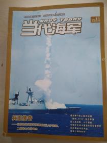 当代海军2018-11(302)