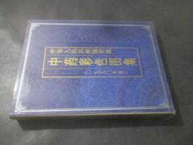中华人民共和国药典中药彩色图集(1990年版) 16开精装