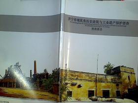 济宁市域优秀历史建筑与工业遗产保护普查普查报告