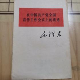 在中国共产党全国宣传工作会议上的讲话一版一印