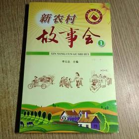 新农村故事会(1)