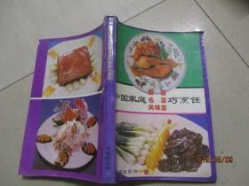 中国家庭新菜名菜风味菜巧烹饪     19-7