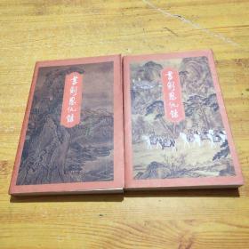 书剑恩仇录 【上下册】 三联版 (2001年
