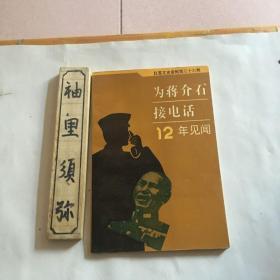 为蒋介石接电话12年见闻