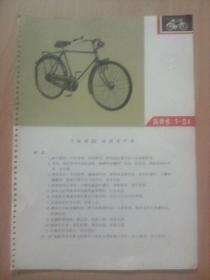 """商标---天津飞鸽牌28""""涨闸男子车丶28""""双樑男车(文革品,印毛主席语录)"""