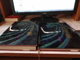 聂耳全集(上下册)1985年北京第一版一印 精装布面+护封 16开