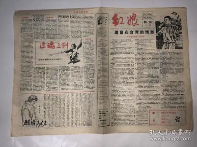 红娘旬报特刊 14、15期